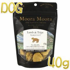 最短賞味2021.12・ムーラムーラ 犬ラム&トライプ 40g 犬用おやつMoora Moora 正規品mm84017