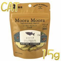 最短賞味2022.3・ムーラムーラ 猫シャーク 15g 猫用おやつMoora Moora 正規品mm93026