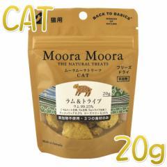 最短賞味2021.12・ムーラムーラ 猫ラム&トライプ 20g 猫用おやつMoora Moora 正規品 mm94023