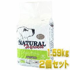 最短賞味2022.7・ナチュラルハーベスト シュープリーム 1.59kg×2袋 グレインフリー穀物不使用ドッグフード Natural Harvest 正規品 nh04