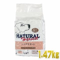 最短賞味2022.4・ナチュラルハーベスト シニアサポート 1.47kg 高齢犬用ドッグフード Natural Harvest 正規品 nh04515