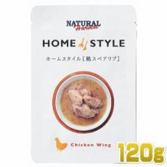 最短賞味2022.8・ナチュラルハーベスト ホームスタイル 鶏スペアリブ 120g ドッグフード総合栄養食 Natural Harvest 正規品 nh05475