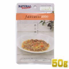 最短賞味2022.1・ナチュラルハーベスト フェカリス1000 ホース 50g ドッグフード 総合栄養食ウェット Natural Harvest 正規品 nh06373
