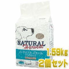 最短賞味2022.8・ナチュラルハーベスト フレッシュフィッシュ 1.59kg×2袋成犬シニア犬対応ドッグフード Natural Harvest 正規品 nh06540
