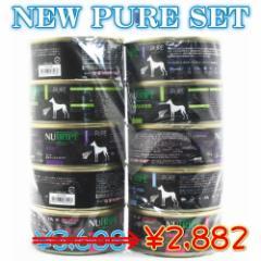 SALE/最短賞味2023.5・ニュートライプ 新ピュア95g缶×10缶アソートセット nud13791s
