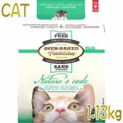 SALE/最短賞味2021.7.8・オーブンベークド 猫 ユリナリートラクト 1.13kg全年齢猫用 尿管サポートOVEN-BAKED正規品obc00515