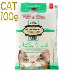 SALE/最短賞味2021.10・オーブンベークド 猫 ユリナリートラクト 100g全年齢猫用 尿管サポートOVEN-BAKED正規品obc00516