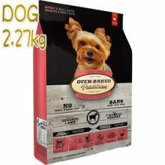 最短賞味2022.7.2・オーブンベークド 犬 アダルト ラム 小粒 2.27kg成犬用ドッグフードOVEN-BAKED正規品
