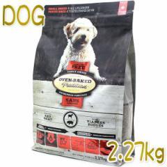 最短賞味2022.6.3・オーブンベークド 犬 グレインフリー レッドミート 2.27kg全年齢犬用ドッグフード正規品obd98122