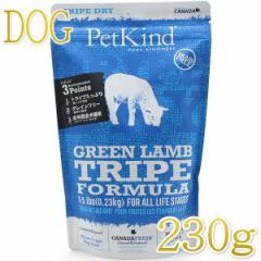 最短賞味2021.12.15・ペットカインド 犬 グリーンラムトライプ 230g トライプドライ 全年齢犬用PetKind正規品pk13003