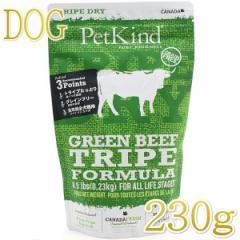 最短賞味2022.1.30・ペットカインド 犬 グリーンビーフトライプ 230g トライプドライ 全年齢犬用PetKind正規品pk23002