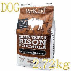 最短賞味2022.7.15・ペットカインド 犬 グリーントライプ&バイソン 2.7kg トライプドライ 全年齢犬用PetKind正規品pk32004