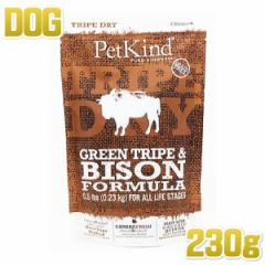 最短賞味2022.5.15・ペットカインド 犬 グリーントライプ&バイソン 230gトライプドライ 全年齢犬用PetKind正規品pk33001