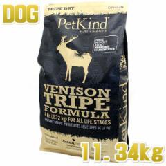 最短賞味2022.7.15・ペットカインド 犬ベニソントライプ 11.34kg大袋 全年齢犬用トライプドライ 穀物不使用ドッグフードPetKind正規品pk4