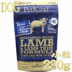 最短賞味2021.10.15・ペットカインド 犬 SAP グリーンラムトライプ 小粒230g トライプドライ 全年齢犬用PetKind正規品pk53009