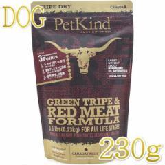 最短賞味2022.3.15・ペットカインド 犬 グリーントライプ レッドミート 230g トライプドライ 全年齢犬用PetKind正規品pk63008