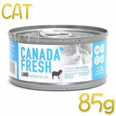 最短賞味2022.4・ペットカインド カナダフレッシュ ラム 85g缶 全年齢猫用ウェット総合栄養食 キャットフード PetKind正規品pkc93021