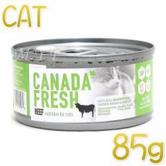 最短賞味2022.4・ペットカインド カナダフレッシュ ビーフ 85g缶 全年齢対応ウェット総合栄養食 キャットフード PetKind正規品pkc93038