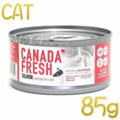最短賞味2023.5・ペットカインド 猫 カナダフレッシュ サーモン 85g缶 全年齢猫用ウェット総合栄養食 キャットフード PetKind正規品pkc93