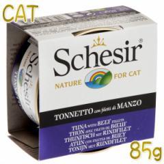 最短賞味2022.12・シシア 猫 キャット(ツナ&ビーフフィレ)85g缶 scc141 成猫用ウェット 一般食 キャットフード Schesir 正規品