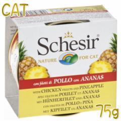 最短賞味2022.6・シシア 猫 キャット(チキンフィレ&パイナップル)75g缶 scc351 成猫用ウェット 一般食 キャットフード Schesir 正規品