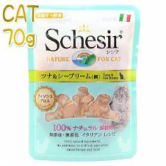 最短賞味2022.5・シシア 猫 パウチ(ツナ&シーブリーム)70gブロスタイプ scc585成猫用ウェット一般食キャットフードSchesir正規品