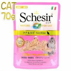 最短賞味2022.1・シシア 猫 パウチ(ツナ&エビ)70gブロスタイプ scc587成猫用ウェット キャットフード Schesir 正規品