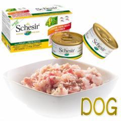 最短賞味2022.10・シシア 犬 マルチパック(チキンフィレ&ハム)85g×4缶 scc609成犬用ウェットドッグフード Schesir 正規品