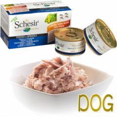 最短賞味2023.1・シシア 犬 マルチパック(ツナ&シーバス)85g×4缶 scc612成犬用ウェットドッグフード Schesir 正規品