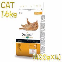 最短賞味2022.1.17・シシア 猫 ドライ アダルト リッチイン チキン 1.6kg(400g×4個)scc700p成猫用キャットフードSchesir正規品