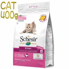 最短賞味2021.11.7・シシア 子猫用 キトン リッチイン チキン400g scc712仔猫用キャットフードSchesir正規品