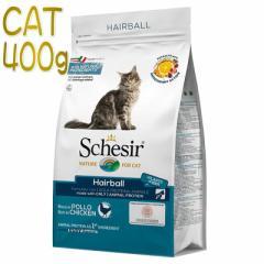 最短賞味2022.1.17・シシア 猫 ヘアボール リッチイン チキン 400g scc716成猫/長毛猫 毛玉ケア キャットフードSchesir正規品