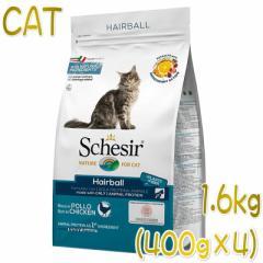 最短賞味2021.3.30・シシア 猫 ヘアボール リッチイン チキン 1.6kg(400g×4個)scc716p成猫/長毛猫 毛玉ケア キャットフードSchesir正規