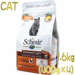 最短賞味2021.11.7・シシア 猫 ドライ ステアライズド&ライト リッチイン チキン1.6kg(400g×4) scc720p避妊去勢キャットフードSchesir