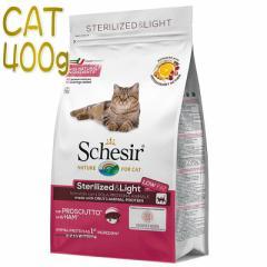 最短賞味2021.11.8・シシア 猫 ステアライズド&ライト(ハム)400g scc721成猫用ドライ 減量&避妊去勢Schesir正規品