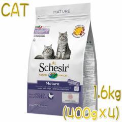 最短賞味2022.1.17・シシア 高齢猫 シニア リッチイン チキン 1.6kg(400g×4) scc724p老猫用キャットフードSchesir正規品