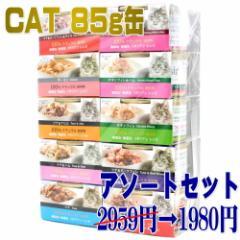 シシア 猫 アソートセット ウェット缶85g×10種 sccsc5成猫用ウェット 一般食Schesir 正規品SALE