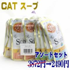 最短賞味2022.6・シシア 猫 アソートセット パウチ スープ85g×12個(6種×各2個) sccsc8一般食Schesir正規品SALE