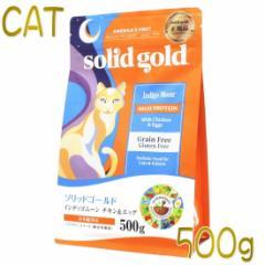 最短賞味2022.2.5・リニューアル品ソリッドゴールド 猫 インディゴムーン チキン&エッグ 500g 全年齢猫用 グレインフリー キャットフー