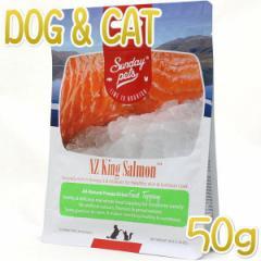 NEW 最短賞味2022.10・サンデーペッツ NZキングサーモン50g犬猫用フリーズドライおやつsp99710正規品