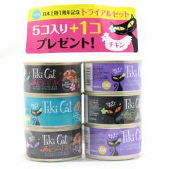 ティキキャット トライアル(チキン)5+1缶セット 全年齢猫用ウェット総合栄養食TikiCat正規品ti15210/SALE