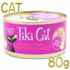 最短賞味2023.5・ティキキャット ルアウ ワイルドサーモン コンソメ仕立て 80g缶 全年齢猫用ウェット総合栄養食キャットフードTikiCat正
