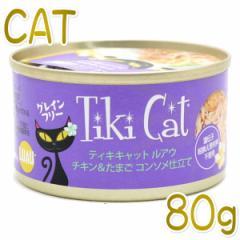 最短賞味2023.9・ティキキャット ルアウ チキン&たまご コンソメ仕立て 80g缶 全年齢猫用ウェット総合栄養食キャットフードTikiCat正規