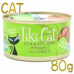 最短賞味2023.9・ティキキャット ルアウ マグロ&サバ コンソメ仕立て 80g缶 全年齢猫用ウェット総合栄養食キャットフードTikiCat正規品t