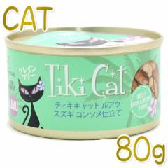 最短賞味2023.6・ティキキャット ルアウ スズキ コンソメ仕立て 80g缶 全年齢猫用ウェット総合栄養食キャットフードTikiCat正規品ti80307