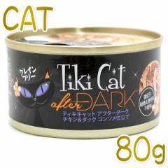 最短賞味2023.6・ティキキャット アフターダーク チキン&ダック コンソメ仕立て 80g缶 全年齢猫ウェット総合栄養食キャットフードti8031