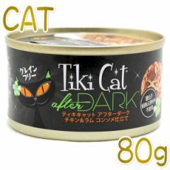 最短賞味2023.9・ティキキャット アフターダーク チキン&ラム コンソメ仕立て 80g缶 全年齢猫ウェット総合栄養食キャットフードti80315