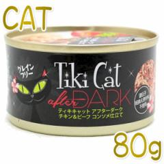 最短賞味2023.6・ティキキャット アフターダーク チキン&ビーフ コンソメ仕立て 80g缶 全年齢猫ウェット総合栄養食キャットフードti8031