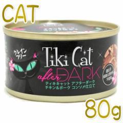 最短賞味2023.9・ティキキャット アフターダーク チキン&ポーク コンソメ仕立て 80g缶 全年齢猫ウェット総合栄養食キャットフードti8031