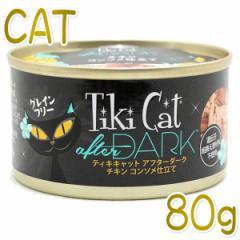最短賞味2023.6・ティキキャット アフターダーク チキン コンソメ仕立て 80g缶 全年齢猫ウェット総合栄養食キャットフードti80318